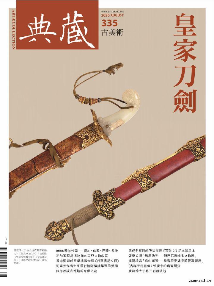 典藏‧古美術 2020年8月號 第335期:皇家刀劍