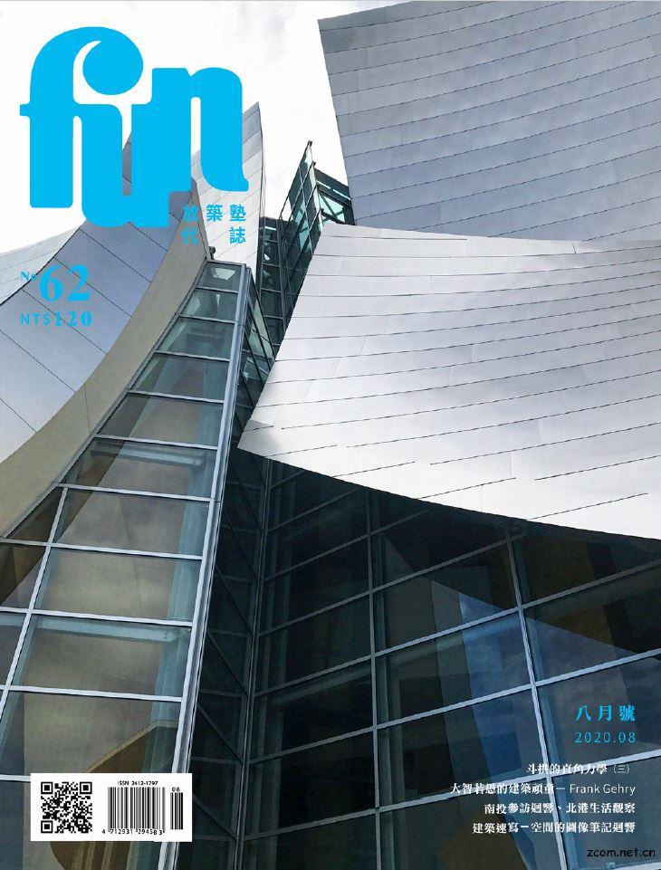 放築塾代誌 2020年8月號 第62期:大智若愚的建築頑童- Frank Gehry