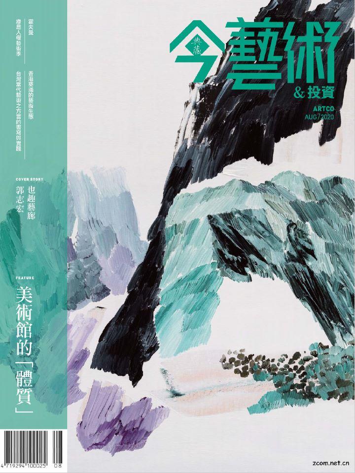 今藝術_投資 2020年8月號 第335期:美術館的「體質」