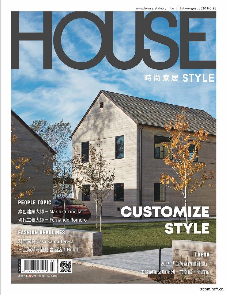 時尚家居 House Style 2020年7-8月號 第93期:Customize style