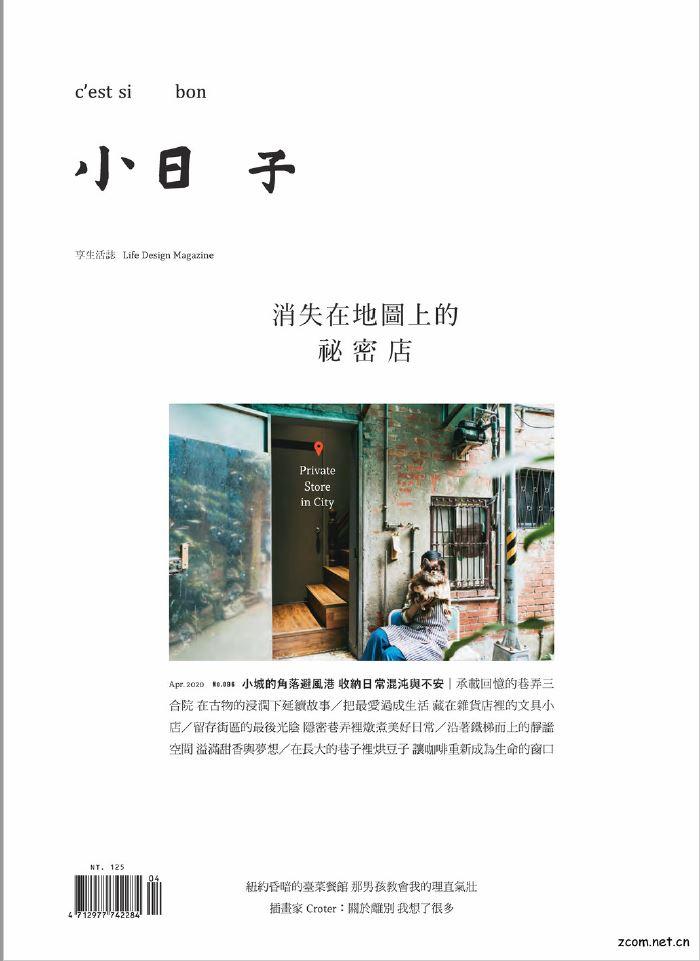 小日子享生活誌 2020年4月號 第96期:消失在地圖上的祕密店