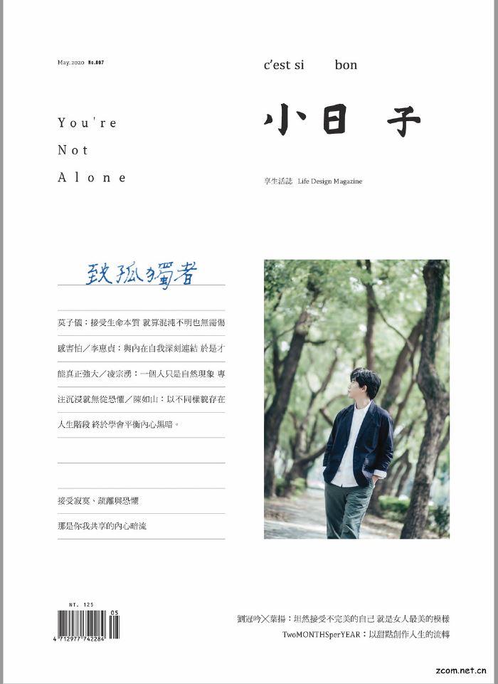 小日子享生活誌 2020年5月號 第97期:致孤獨者