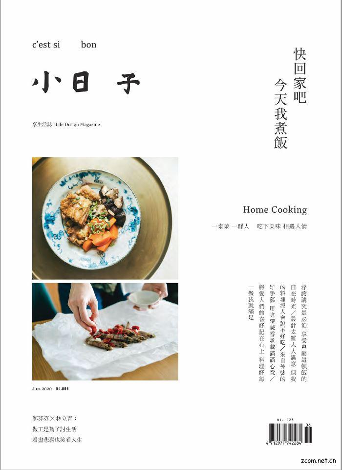 小日子享生活誌 2020年6月號 第98期:快回家吧 今天我煮飯