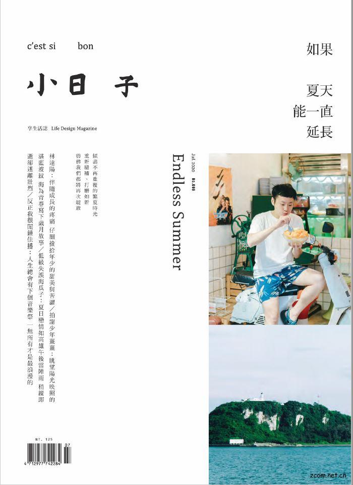 小日子享生活誌 2020年7月號 第99期:如果夏天 能一直延長