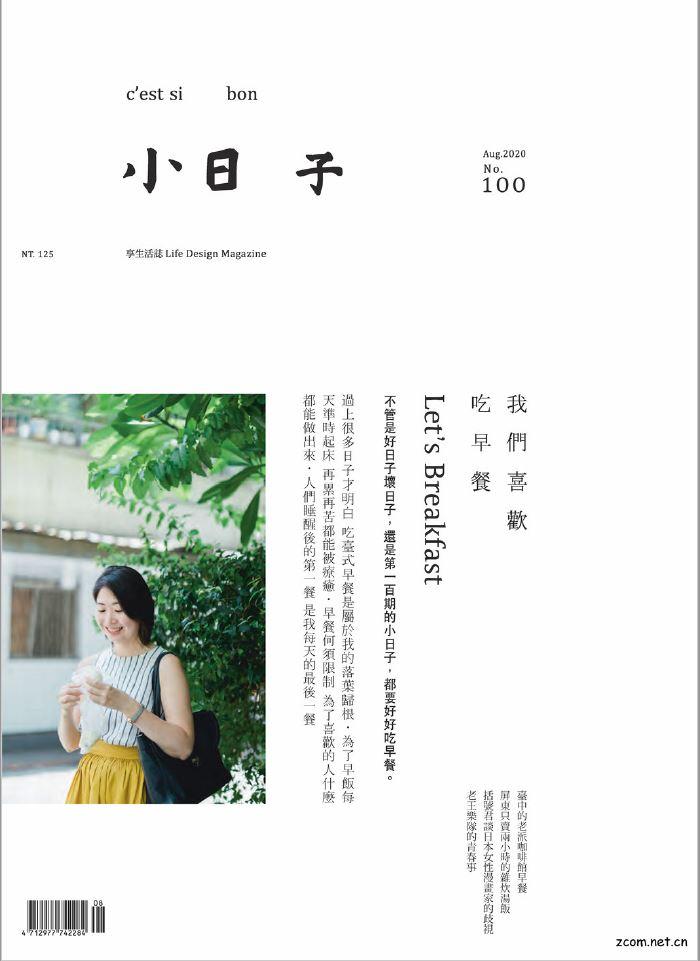 小日子享生活誌 2020年8月號 第100期:我們喜歡吃早餐