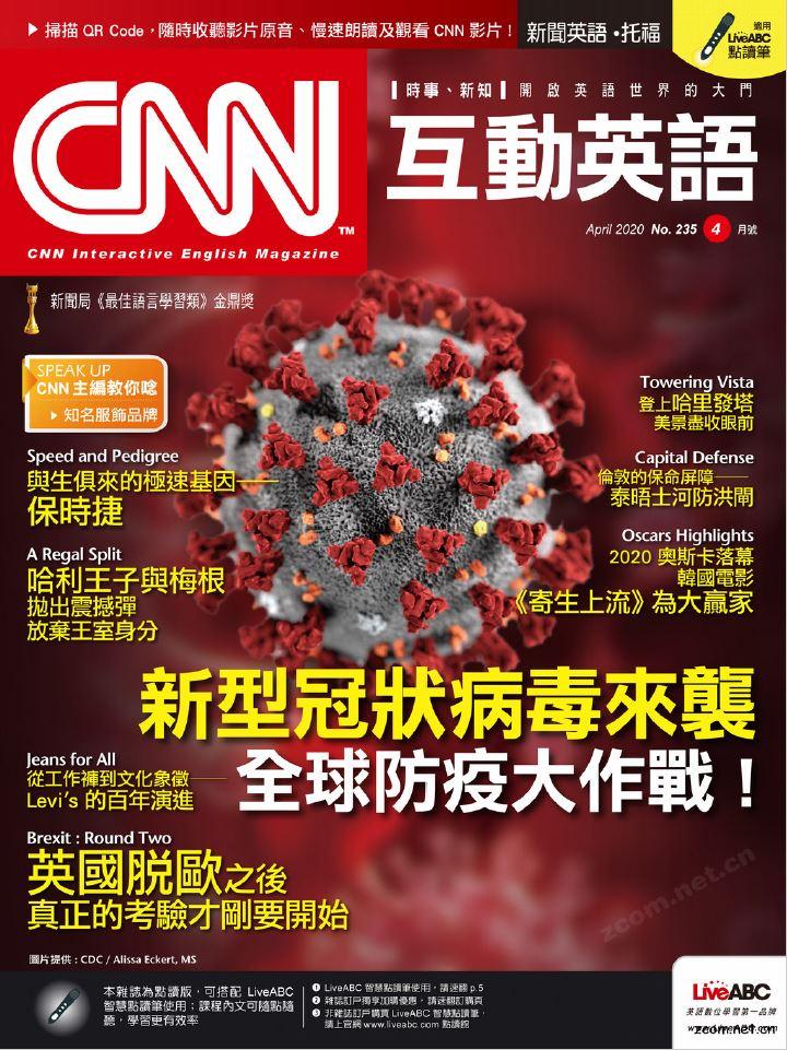 CNN互動英語雜誌 2020年4月號 第235期:新型冠狀病毒來襲 全球防疫大作戰!