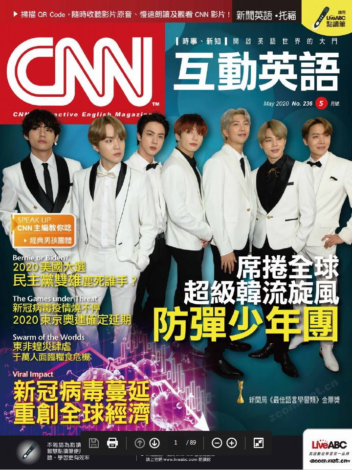 CNN互動英語雜誌 2020年5月號 第236期:席捲全球 超級韓流旋風 防彈少年團