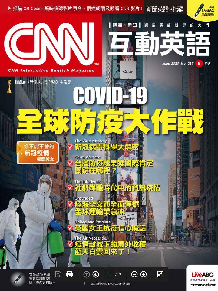 CNN互動英語雜誌 2020年6月號 第237期:全球防疫大作戰