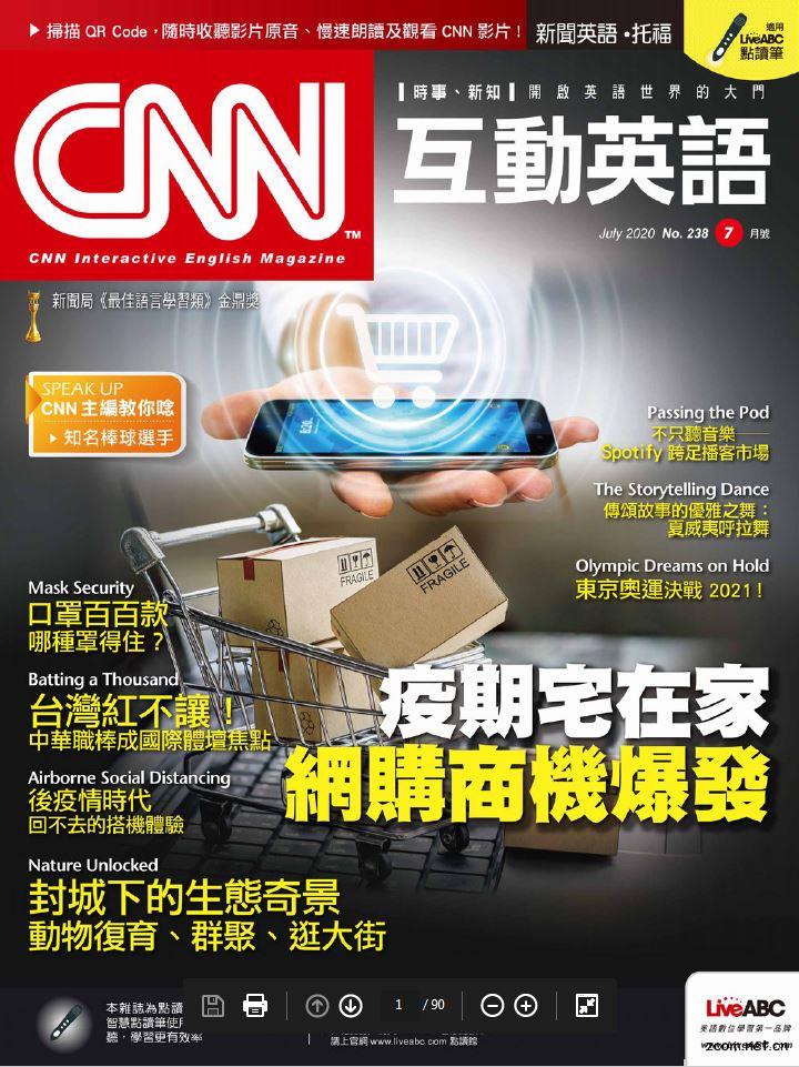 CNN互動英語雜誌 2020年7月號 第238期:疫情宅在家 網購商機爆發