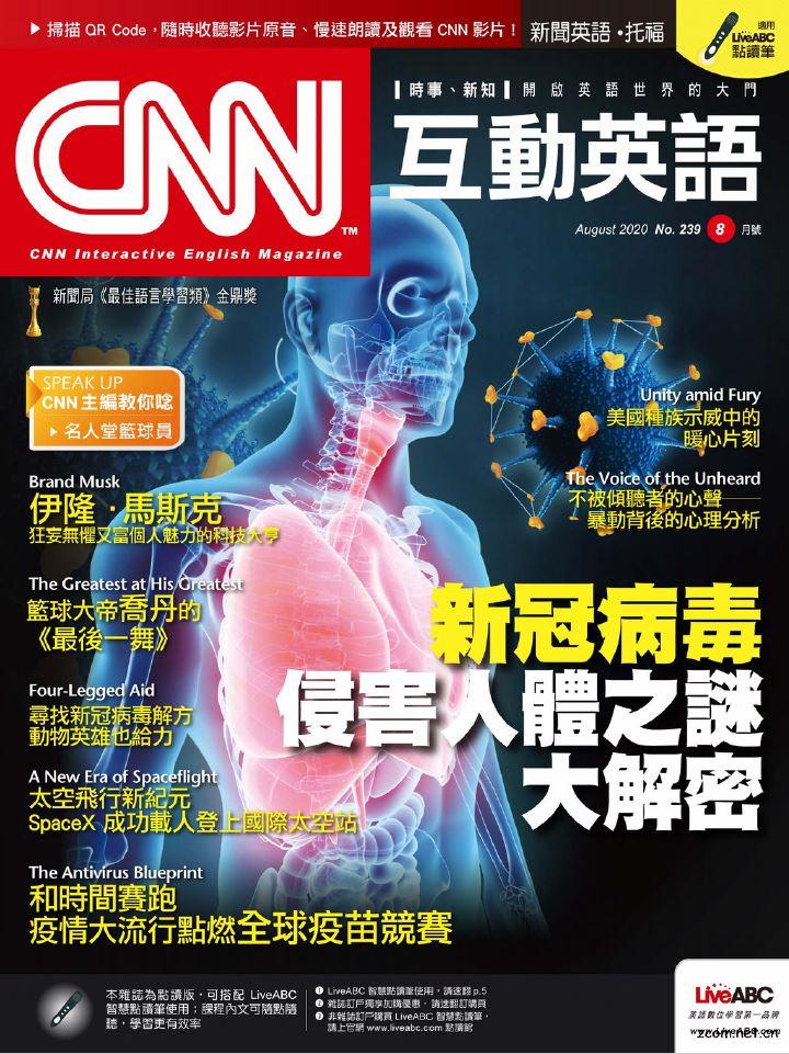 CNN互動英語雜誌 2020年8月號 第239期:新冠病毒 侵害人體之謎大解密