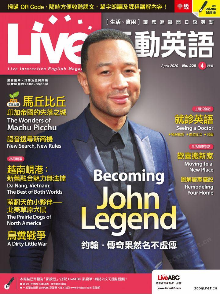 Live互動英語雜誌 2020年4月號 第228期:約翰.傳奇果然名不虛傳