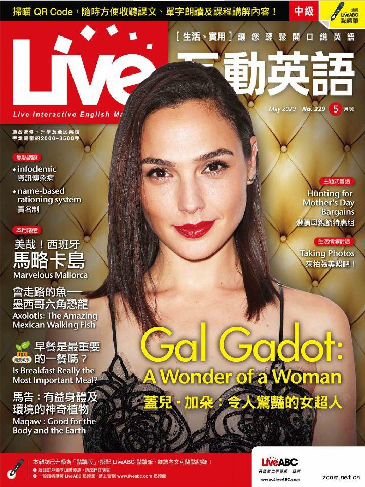 Live互動英語雜誌 2020年5月號 第229期:蓋兒.加朵 令人驚豔的女超人
