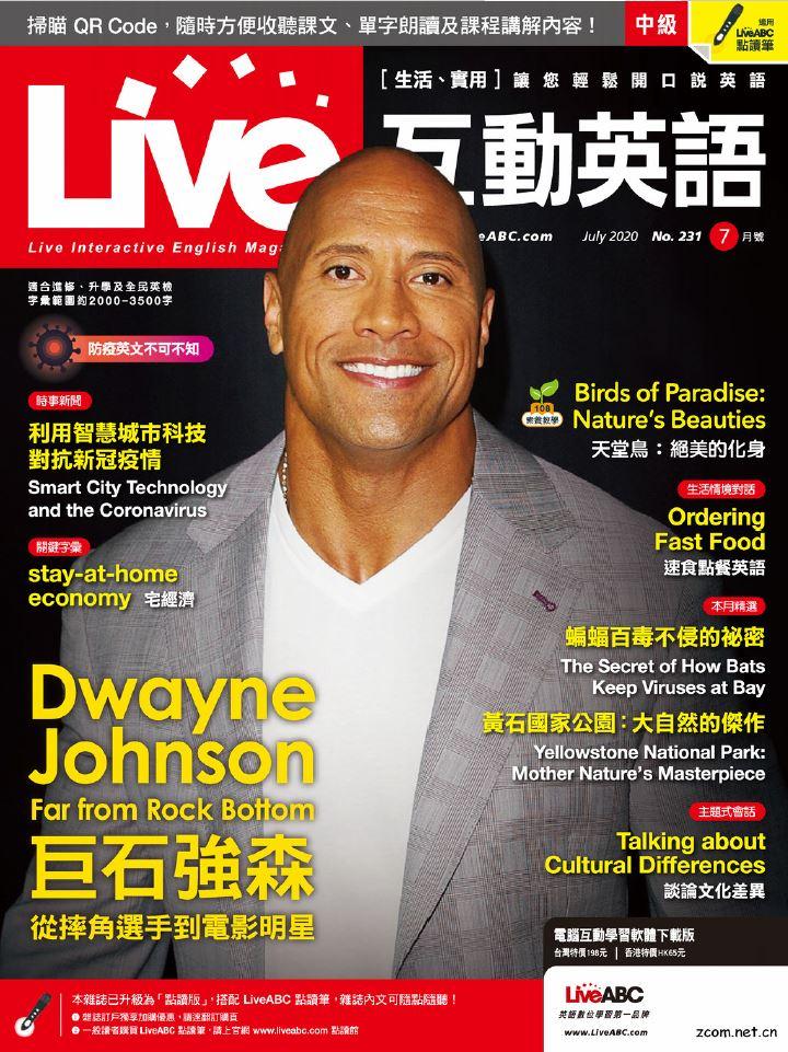 Live互動英語雜誌 2020年7月號 第231期:巨石強森 從摔角選手到電影明星