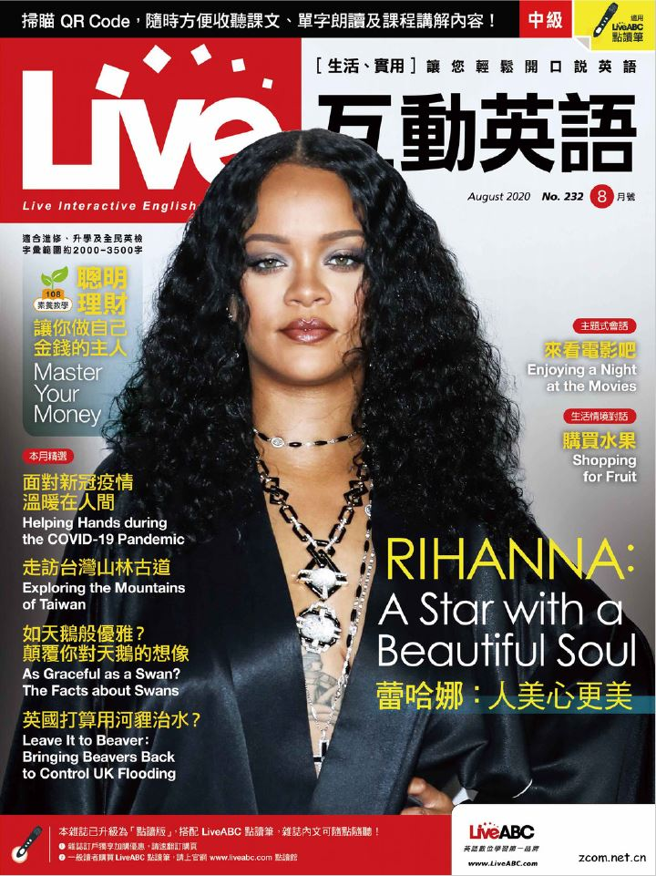 Live互動英語雜誌 2020年8月號 第232期:蕾哈娜 人美心更美