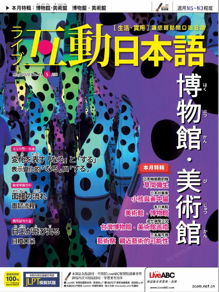 互動日本語 2020年5月號 第41期:博物館.美術館