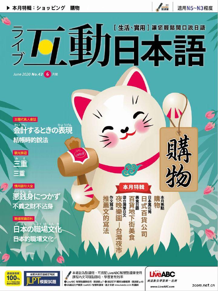 互動日本語 2020年6月號 第42期:購物