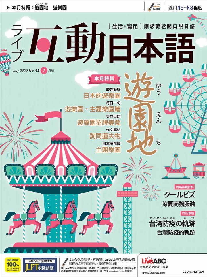 互動日本語 2020年7月號 第43期:遊園地