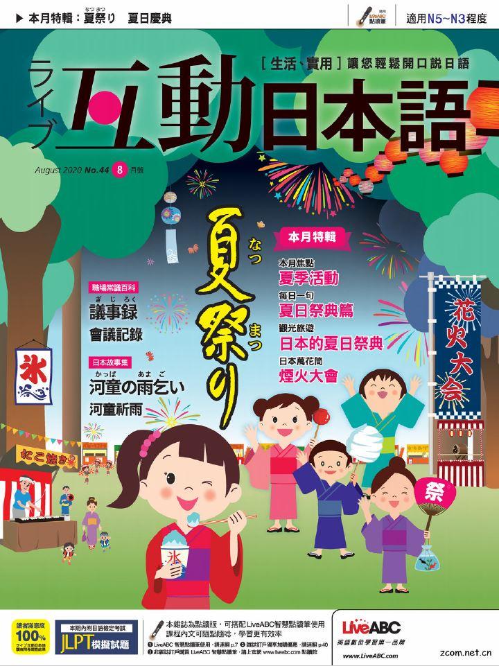 互動日本語 2020年8月號 第44期:夏季活動