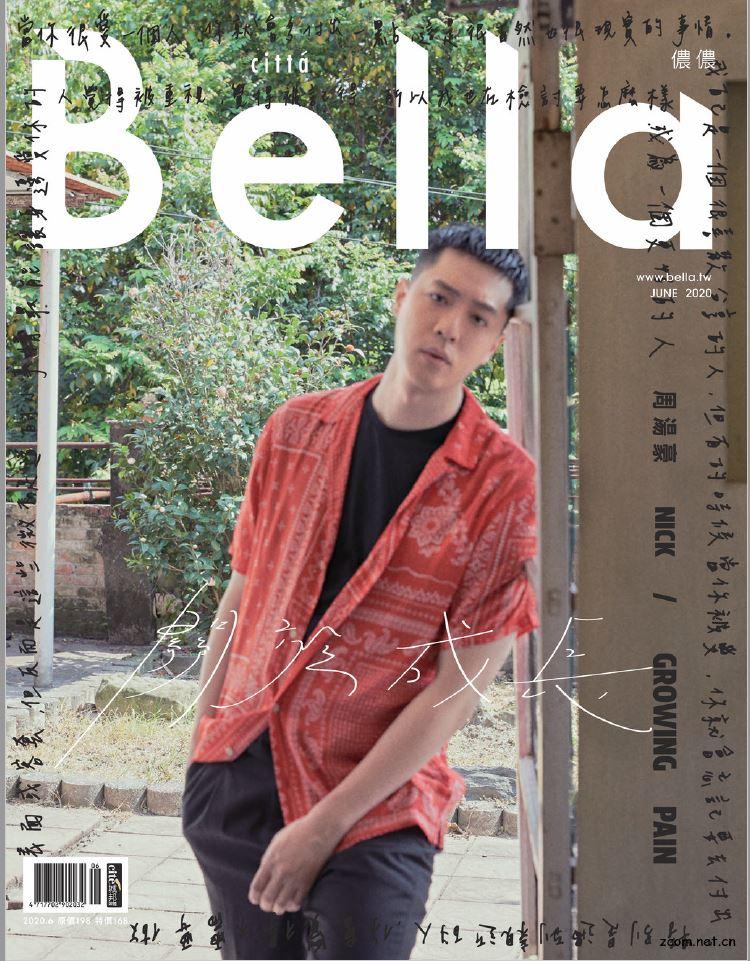 Bella儂儂 2020年6月號 第433期:關於成長 周湯豪