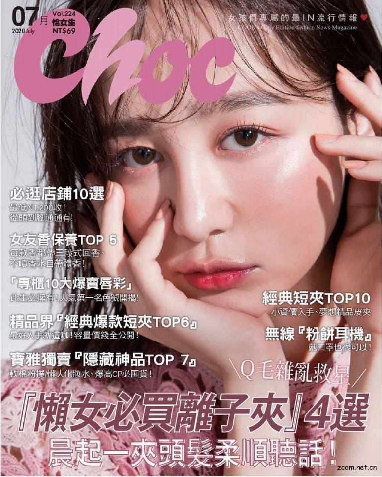 Choc 恰女生 2020年7月號 第224期:懶女必買離子夾4選