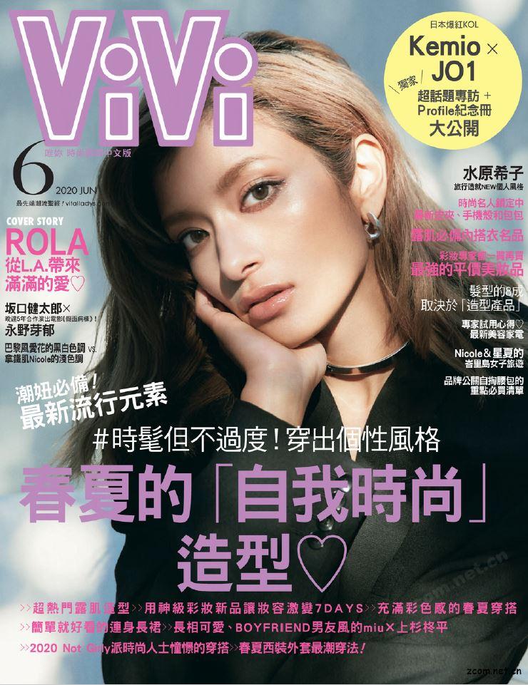 ViVi唯妳時尚國際中文版 2020年6月號 第171期:春夏的「自我時尚」造型