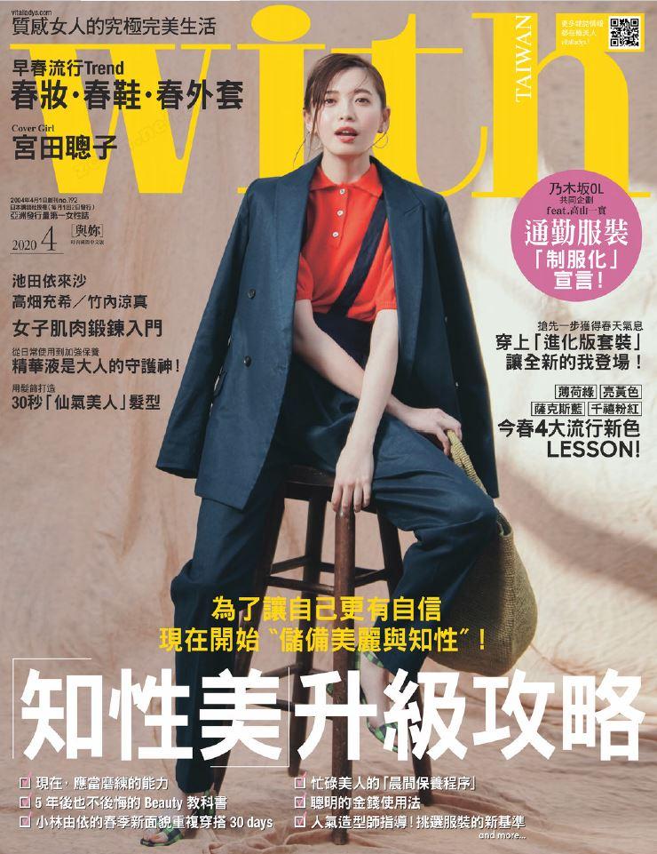 with與妳時尚國際中文版 2020年4月號 第192期:知性美升級攻略