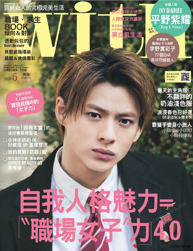 with與妳時尚國際中文版 2020年5月號 第193期:自我人格魅力=職場女子力4.0
