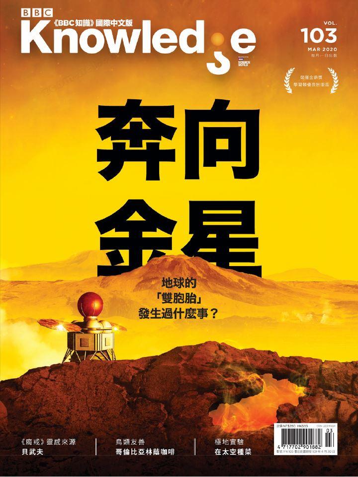 BBC知識 Knowledge 2020年3月號 第103期:奔向金星
