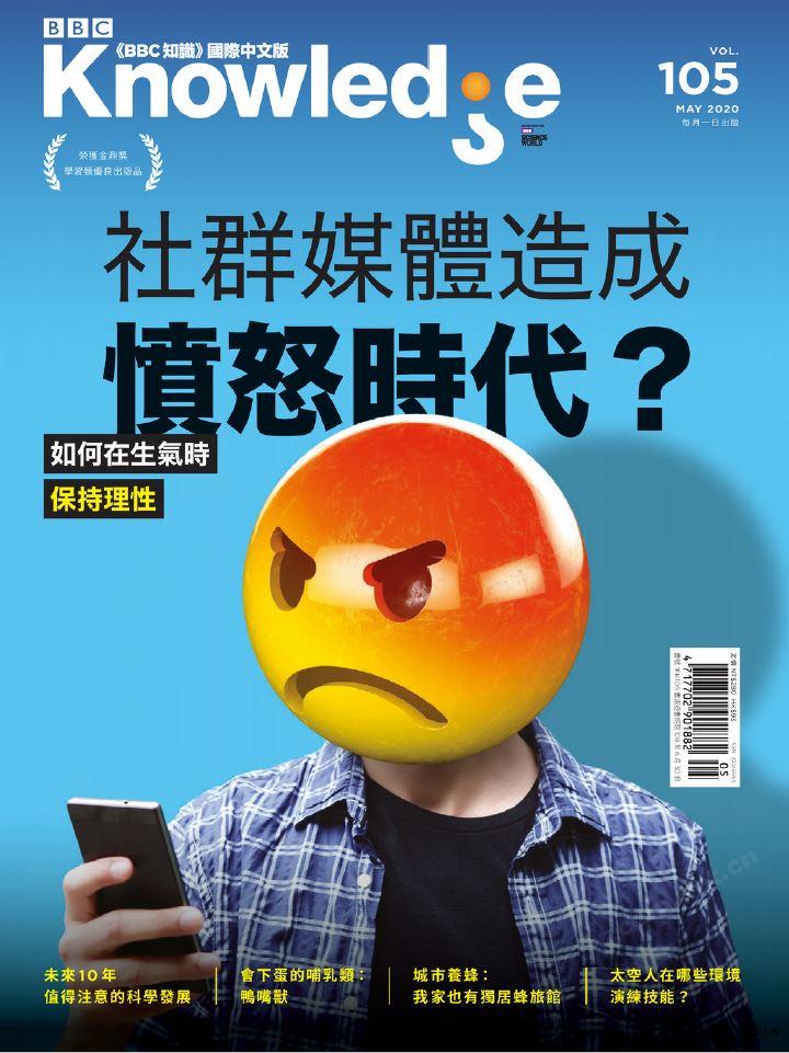 BBC知識 Knowledge 2020年5月號 第105期:社群媒體造成憤怒時代?