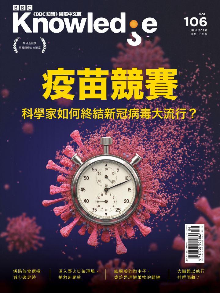 BBC知識 Knowledge 2020年6月號 第106期:疫苗競賽 科學家如何終結新冠病毒大流行?