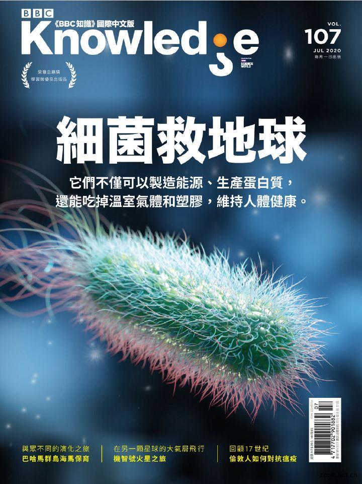 BBC知識 Knowledge 2020年7月號 第107期:細菌救地球