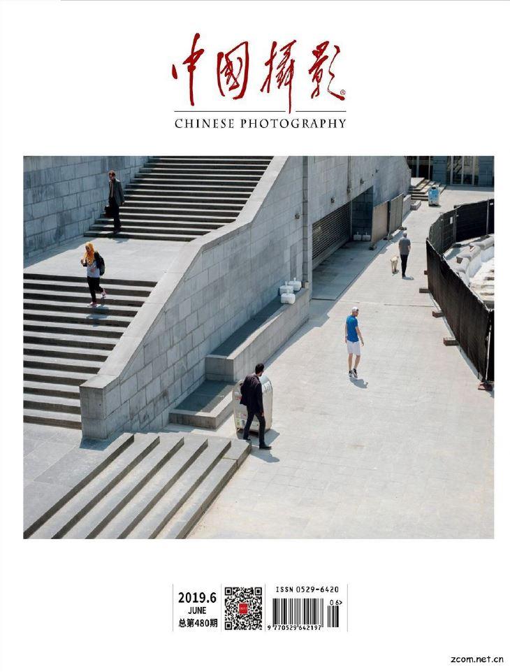 中国摄影 2020第02期