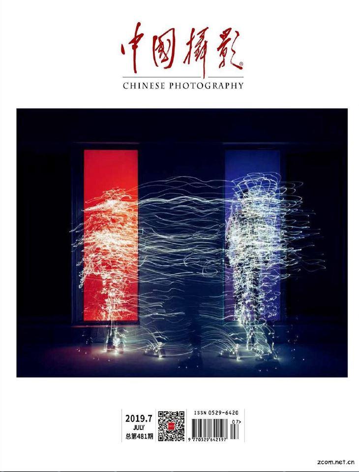 中国摄影 2020第03期