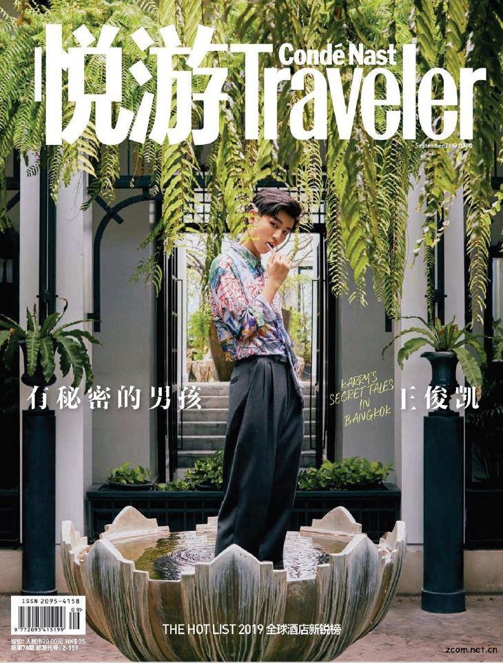 悦游 Condé Nast Traveler 2020第05期