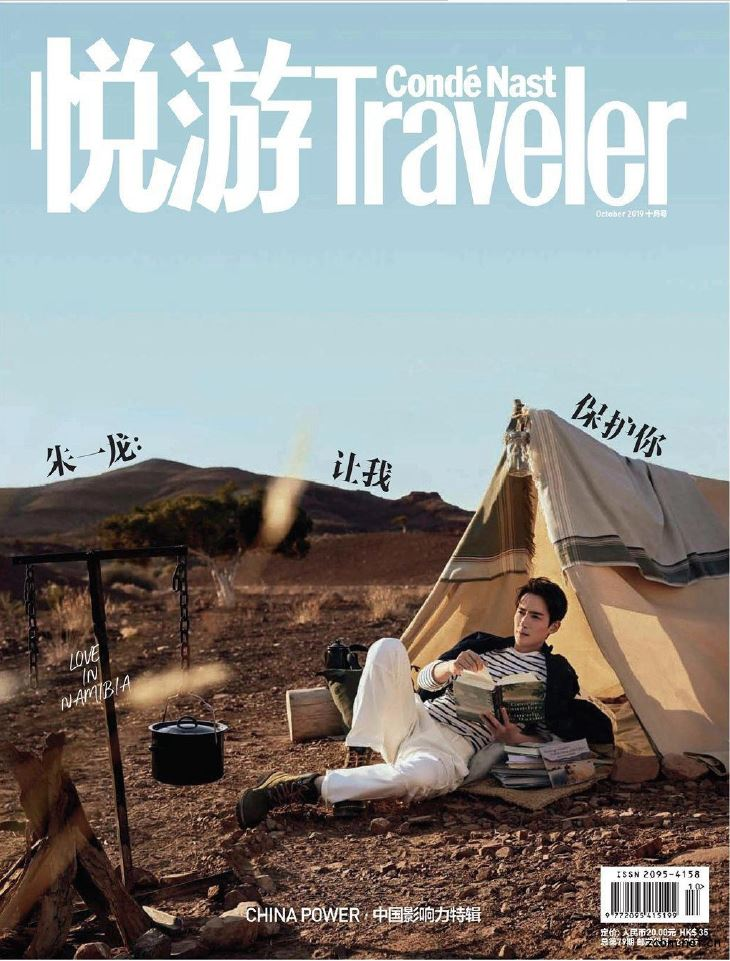 悦游 Condé Nast Traveler 2020第06期