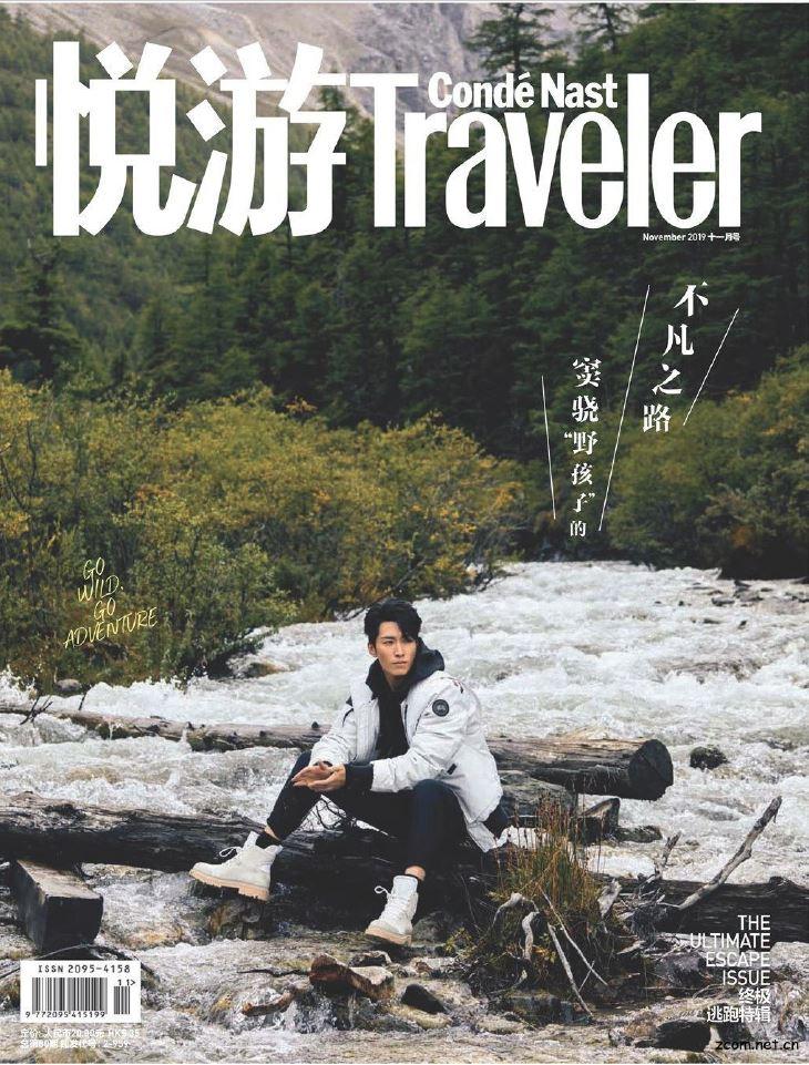悦游 Condé Nast Traveler 2020第07期