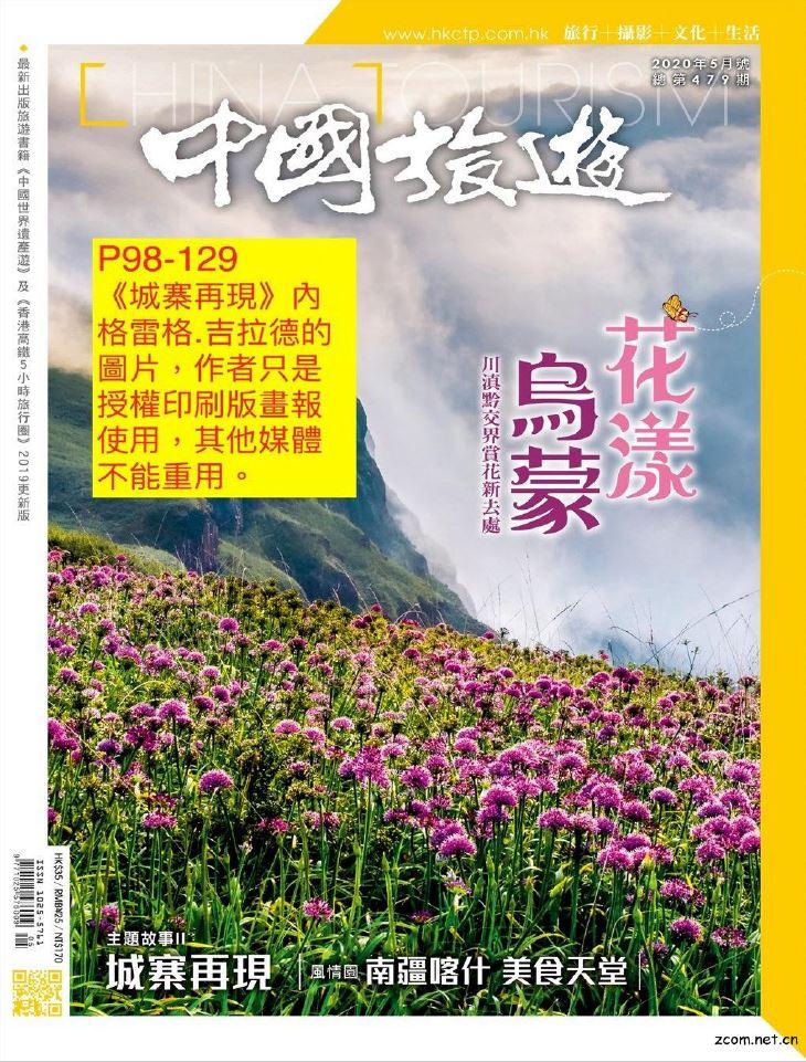 中国旅游 2020第05期