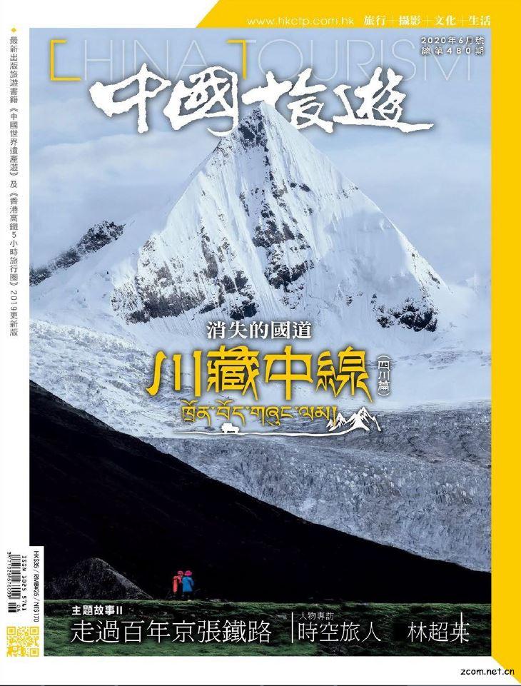 中国旅游 2020第06期