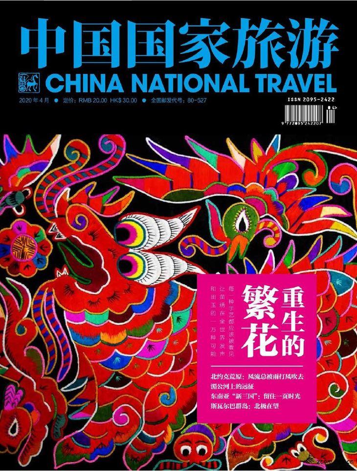 中国国家旅游 2020第04期