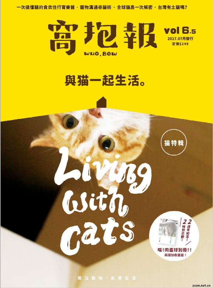 窩抱報 第6.5期_修訂版:與貓一起生活