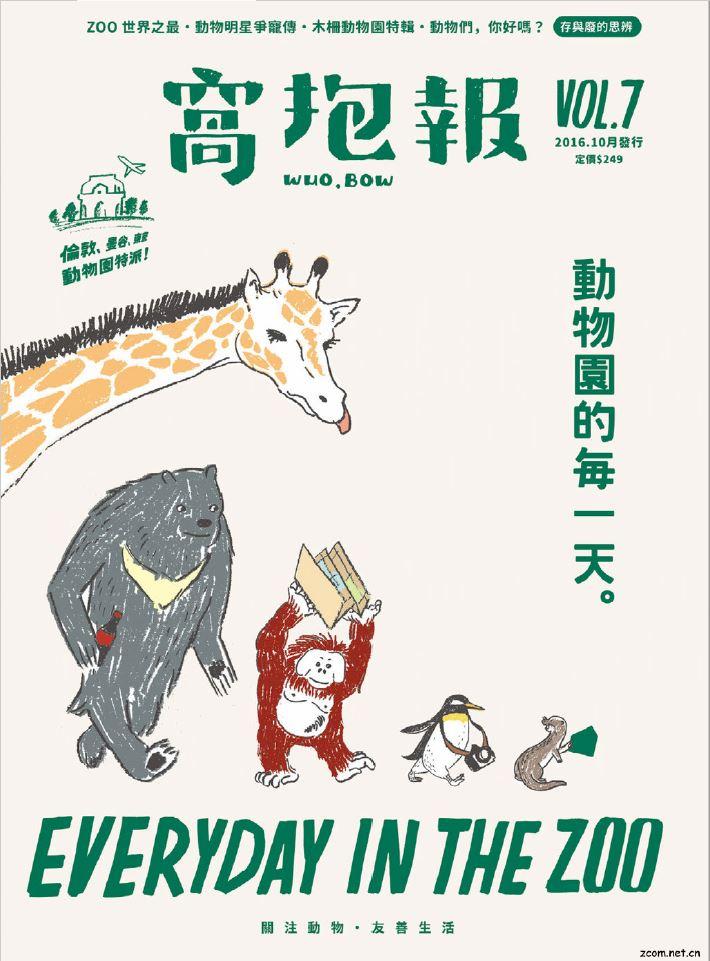 窩抱報 第7期:動物園的每一天