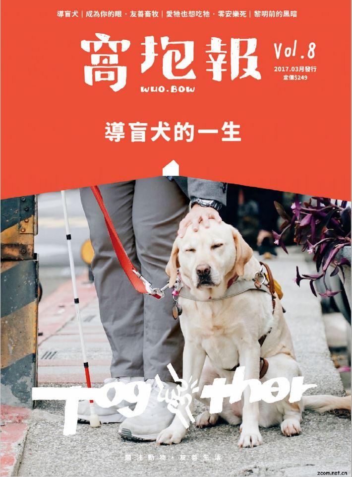 窩抱報 第8期:導盲犬的一生