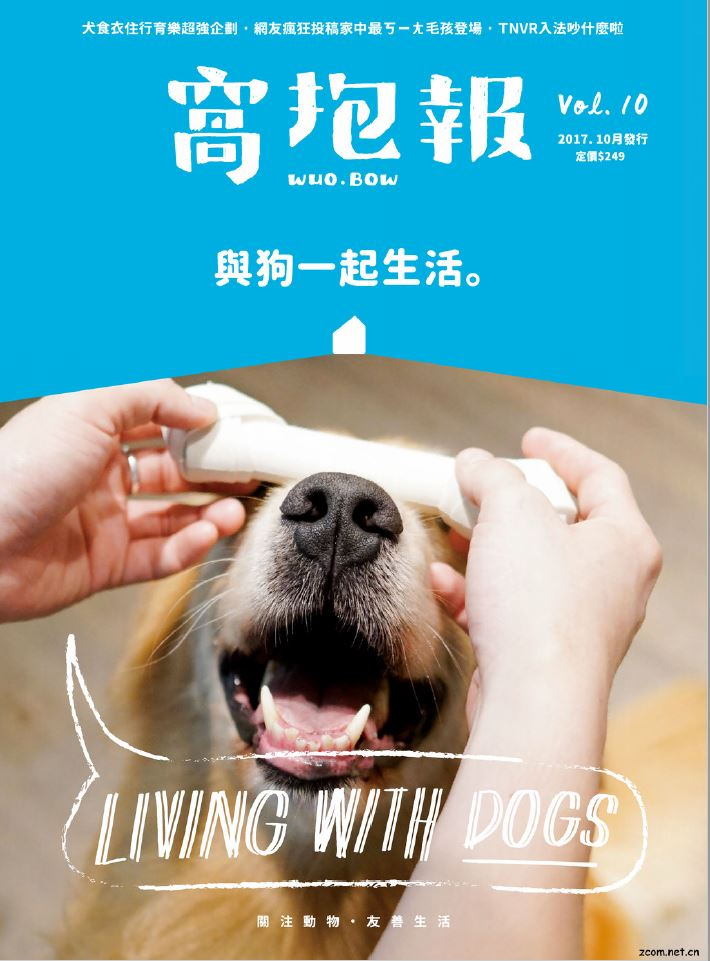 窩抱報 第10期:與狗一起生活