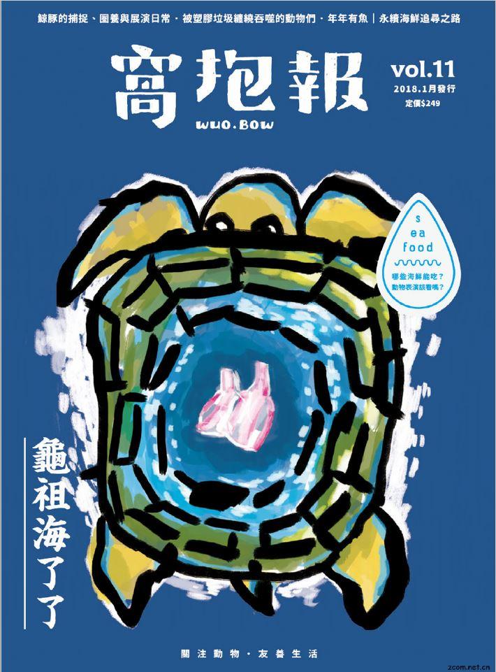 窩抱報 第11期:龜祖海了了