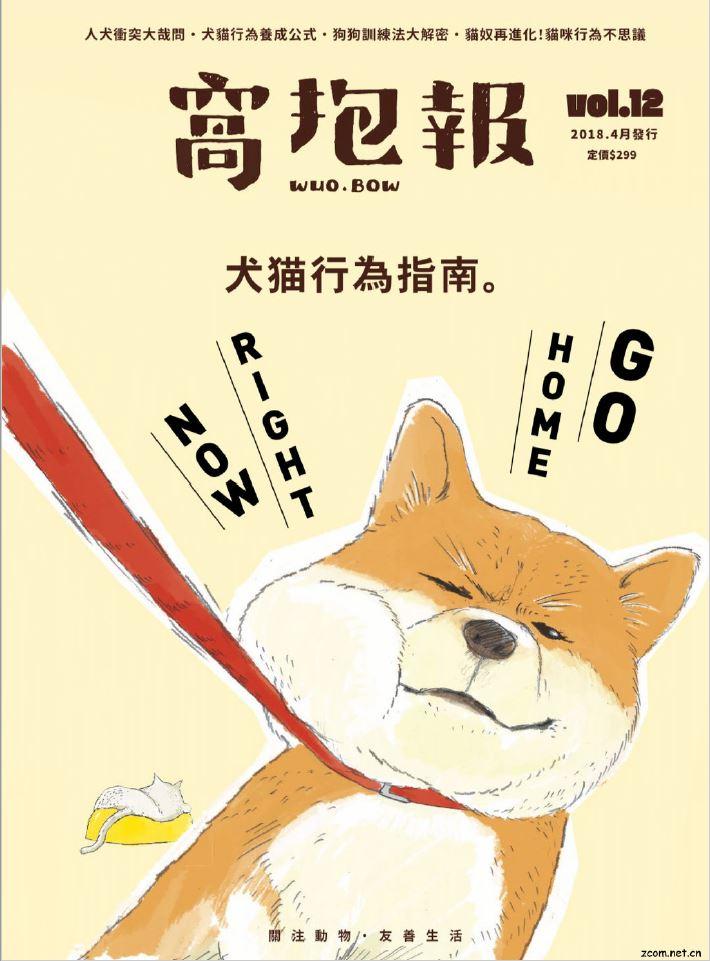 窩抱報 第12期:犬貓行為指南