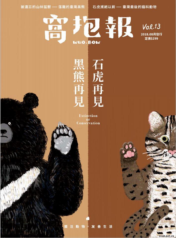 窩抱報 第13期:石虎再見,黑熊再見