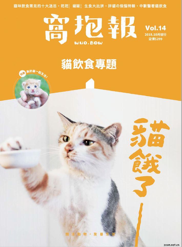 窩抱報 第14期:貓飲食專題
