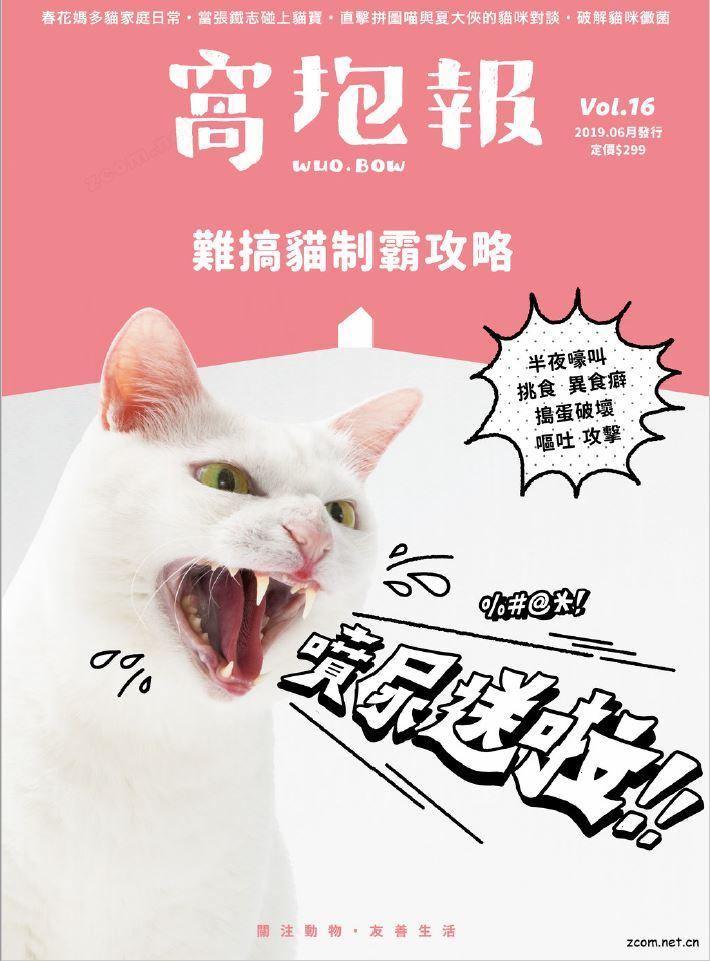 窩抱報 第16期_2019:難搞貓制霸攻略