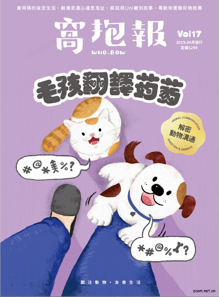 窩抱報 第17期_2019:毛孩翻譯蒟蒻
