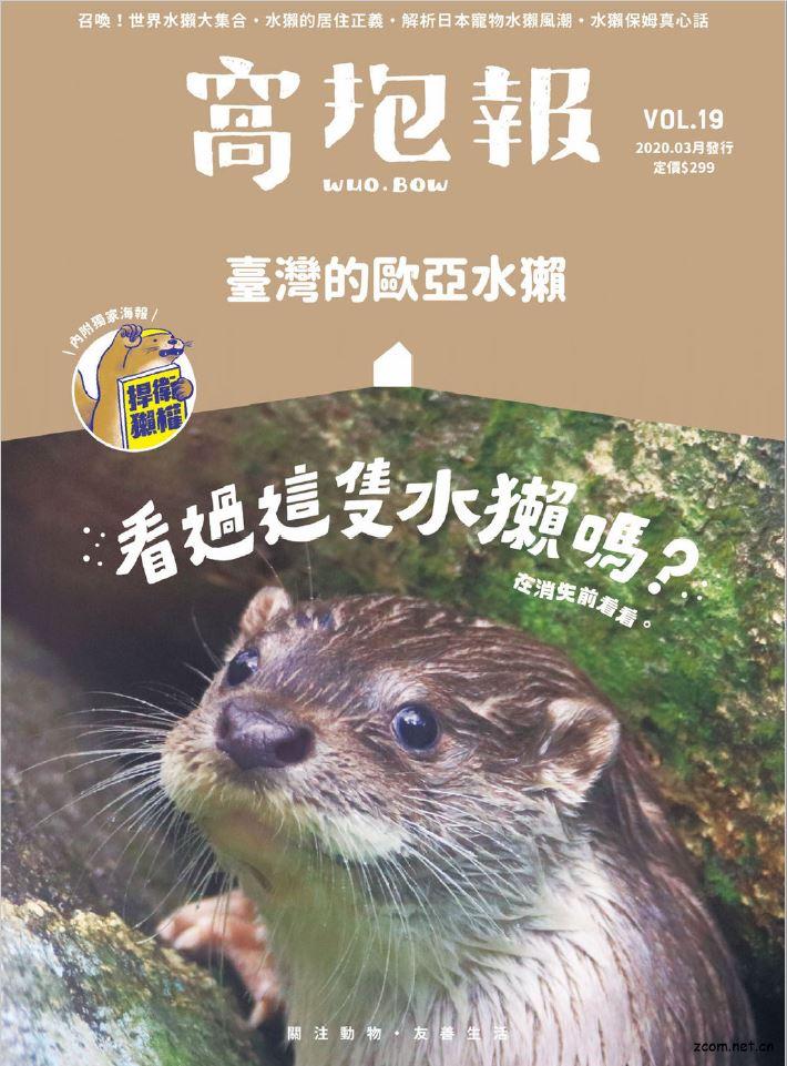 窩抱報 第19期_2020:臺灣的歐亞水獺